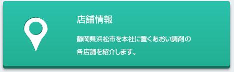 店舗情報|静岡県浜松市を本社に置くあおい調剤グループの各店舗を紹介します。