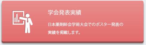 学会発表実績|日本薬剤師会学術大会でのポスター発表の実績を掲載します。